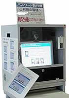 パスワード発行機画像