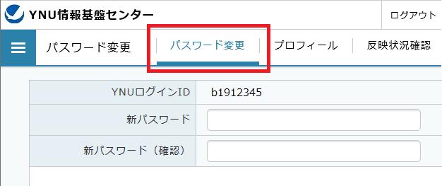 YNUアカウント管理システムパスワード変更画面