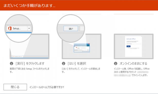 Office インストール手順画面