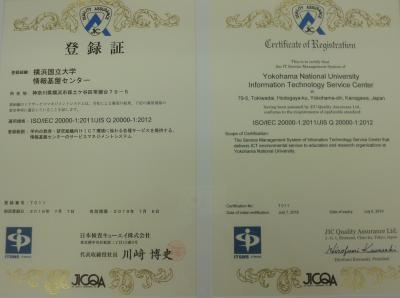 ISO/IEC20000-1 登録証和文(左)と英文(右)