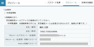 YNUアカウント管理システムプロフィール画面